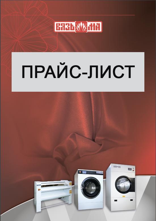Прайс-лист оборудования Вязьма